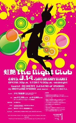 虹艶 the Nightclub 2015