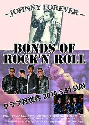 BONDS OF ROCK'N ROLL